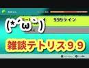 TETRIS 99 マラソン 999ライン