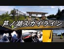 【車載動画】またまたマニュアル車を堪能してみた11【芦ノ湖スカイライン】