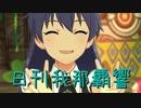 日刊 我那覇響 第2165号 「ジャングル☆パーティー」 【ミリシタ】