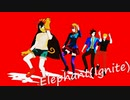 【MMDキミガシネ】4人でElephant(Ignite)