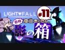 【Light Fall】自称東北きりたんと影の箱#11【VOICEROID実況】