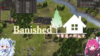 【Banished】琴葉茜の開拓史 2ページ目【VOICEROID実況】