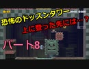 【スーパーマリオメーカー2】Part8「恐怖のドッスンタワー?」