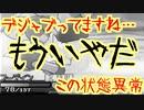 【ゆっくり実況】ポケモン実況 USM編 Part.ⅩⅦ 最早恒例の状態異常
