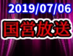 【生放送】国営放送 2019年7月6日放送【アーカイブ】