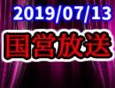 【生放送】国営放送 2019年7月13日放送【アーカイブ】
