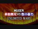 【MUGEN】単騎無双VS数の暴力UNLIMITED WARS【OP】