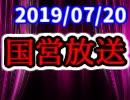 【生放送】国営放送 2019年7月20日放送【アーカイブ】