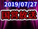 【生放送】国営放送 2019年7月27日放送【アーカイブ】