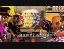 【メドレー単品】ジョジョの奇妙な鎮魂曲