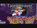 【TW】シオカンチャレンジ10連+5 #07【大満足○○大量収穫(笑)】