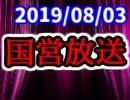 【生放送】国営放送 2019年8月3日放送【アーカイブ】