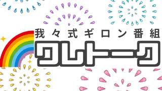 【生放送】ワレトーク 2019年8月4日【アーカイブ】