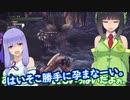 【MHW】琴葉葵による葵の滾る剣(意味深)をずぼずぼ収めるは誰がケツか?【VOICEROID実況】