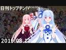 日刊トップテン!VOCALOID&something【日刊ぼかさん2019.08.11】