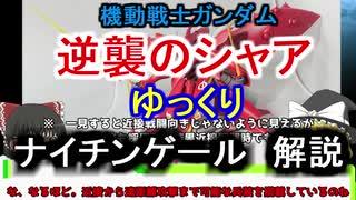 【逆襲のシャア】 ナイチンゲール 解説【ゆっくり解説】part10