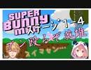 【スーパー】ステージ1-4で苦戦しまくる笹木とエクスまとめ【バニーマン】