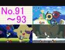 【実況】スマブラSP全曲ステージ作りに挑みつつおかわり戦 No.91~93【886+α/93】