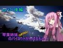 【ACECOMBAT7】琴葉姉妹(ときりたん)のパイロットがんばるもん!part21後編