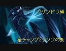 【LoL】全チャンプSランクの旅【リサンドラ】Patch 9.15 (121...