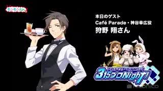 アイドルマスター SideM ラジオ 315プロNight! #222