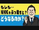 【マンガ動画】もしも立花孝志が本当にNHKをぶっ壊すとどうなるのか?