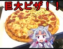 巨大ピザを食す!!「クアトロ・チーズステーキ ニューヨーカー」