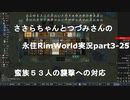 ささらちゃんとつづみさんの永住RimWorld実況part3-25 蛮族53人の襲撃