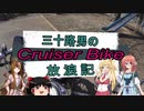 【VOICEROID車載】三十路男のクルーザーバイク放浪記 10-2 桜ツーリング 桜川市 雨引観音 楽法寺