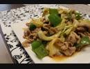 【料理】豚肉の刺激炒め【忘却編】