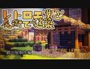 【Minecraft】レトロ工業と魔術で建築 Part3【ゆっくり実況】