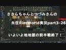 ささらちゃんとつづみさんの永住RimWorld実況part3-26 いよいよ地獄の前半戦の最終回!
