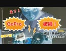 【検証】故障したGoPro Hero6を事故保証で修理(?)した話