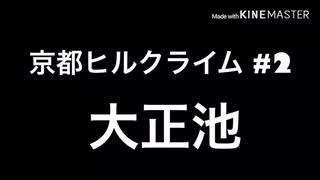 【RTA】大正池 29分04秒【京都ヒルクライム#2】