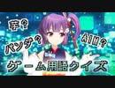 【会員限定】ゲームの専門用語マジで何ひとつわからない【説】