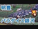 明豊の応援!!パラダイス銀河+青木宣親!!九州高校野球!!