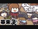 [会員専用]幕末生 ワールドフレンズ(PUBG)