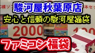 【ファミコン福袋開封】駿河屋FC福袋 2つ開封していく!【最後におまけで機材紹介】