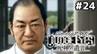【実況】JUDGE EYES:死神の遺言 実況風プレイ part24