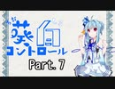 【MTGモダン】葵白コントロールpart.7【青白コントロール】