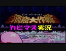【星のカービィスーパーデラックス】6つの物語を実況プレイ part 4