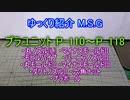 ゆっくり紹介 プラユニット P-110~P-118