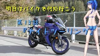 【ゆっくり車載】YZF-R25ツーリング日誌