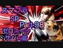 【実況】大乱闘スマッシュブラザーズSPECIALやろうぜ! その98 オンライン対戦篇34