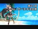 【千年戦争アイギス】キャーしたら使用禁止戦争アイギス実況第21回ガバNo.1王子決定戦