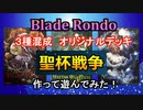 【BladeRondo 混成プレイ】聖杯戦争【オリジナル40枚デッキ作って遊んでみた】
