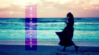 [Cover] 夏の空は未だ明るいままで/Summer Arts sung by るら #17