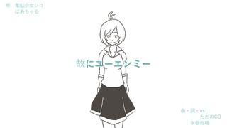 【UTAU式人力】シロちゃんとばあちゃるさんで故にユーエンミー【手描き】