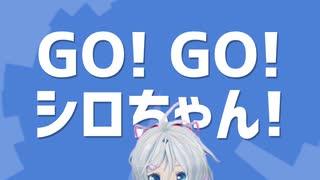 GO! GO! シロちゃん!