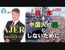 『あいちトリエンナーレ」の美術工芸とは?』(前半)坂東忠信 AJER2019.8.12(1)